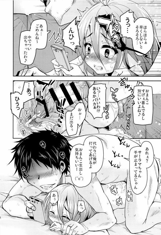 甘ブリ エロマンガ・同人誌43007