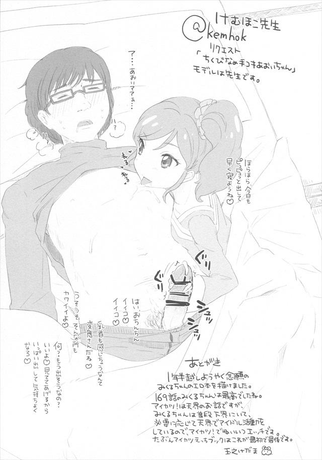 アイカツ エロマンガ・同人誌30016