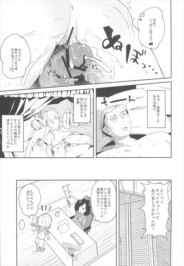 アイカツ エロマンガ・同人誌30014