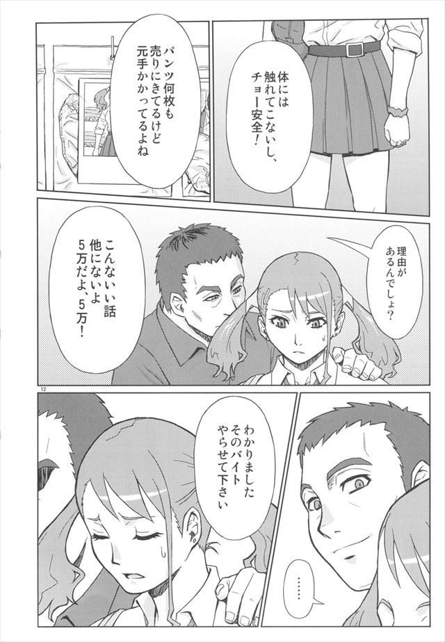 あの花 エロマンガ・同人誌31011