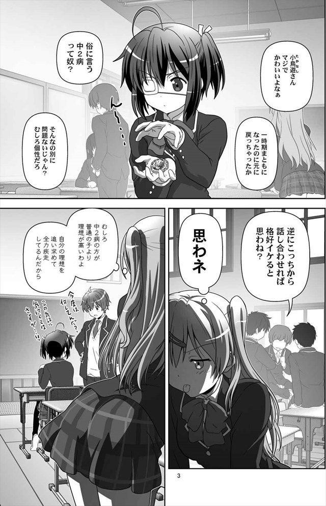 中二病 エロマンガ・同人誌12002