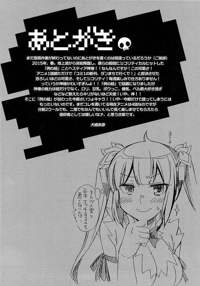ダンまち エロマンガ・同人誌22026