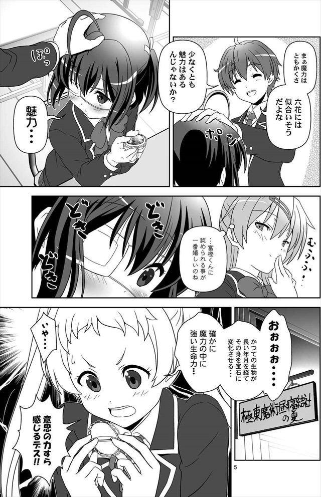 中二病 エロマンガ・同人誌12004
