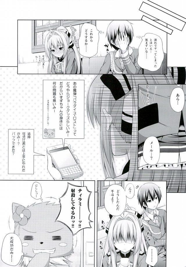 甘ブリ エロマンガ・同人誌37023