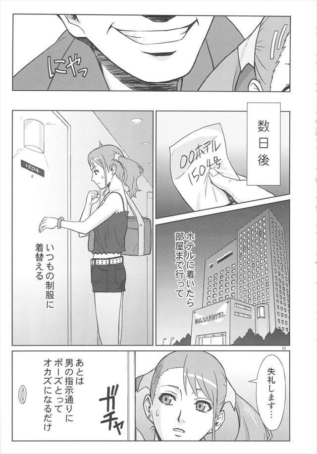 あの花 エロマンガ・同人誌31012