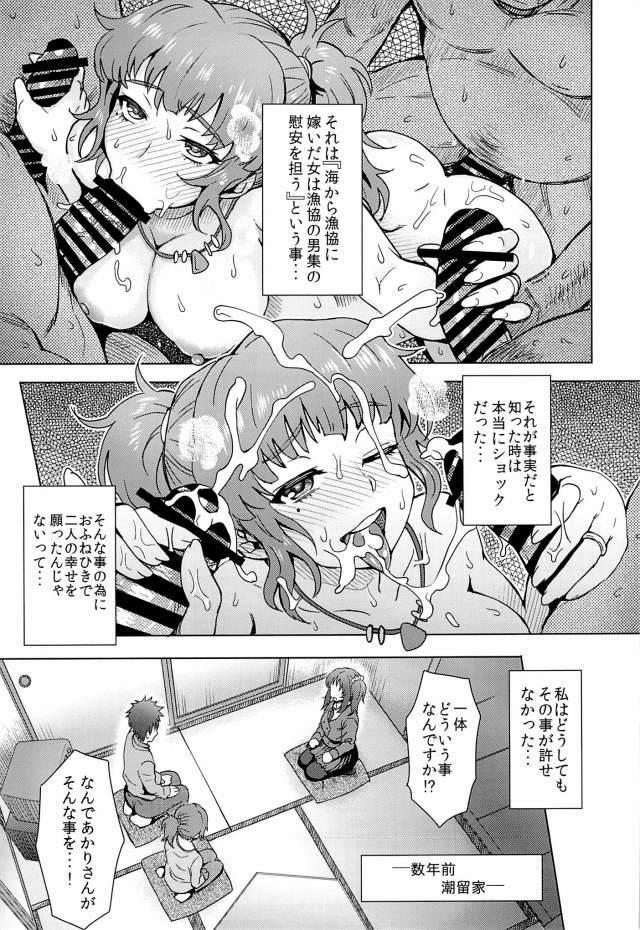 凪のあすから エロマンガ・同人誌11006