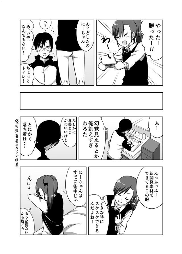 アイドルシリーズ エロマンガ・同人誌10017