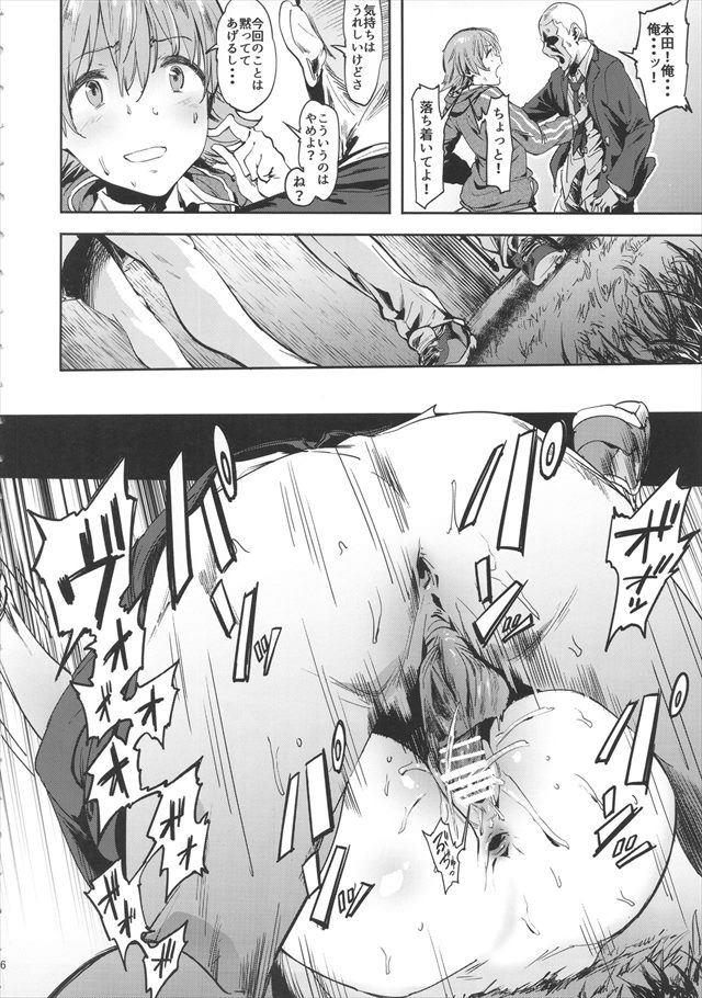 アイドルシリーズ エロマンガ・同人誌18005