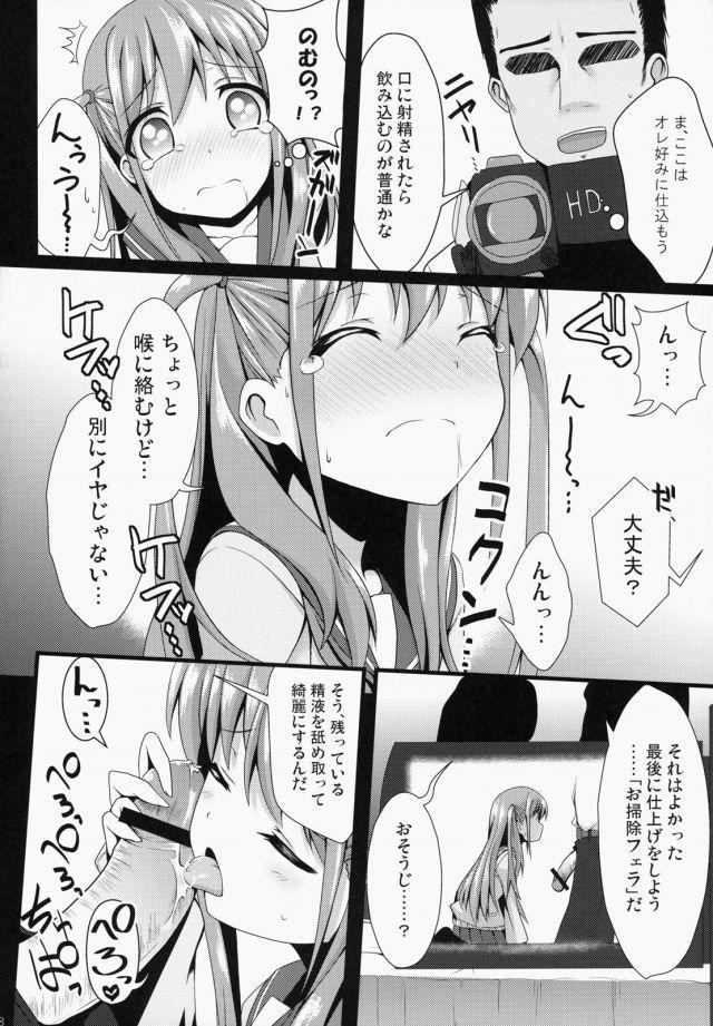 咲き エロマンガ・同人誌20017