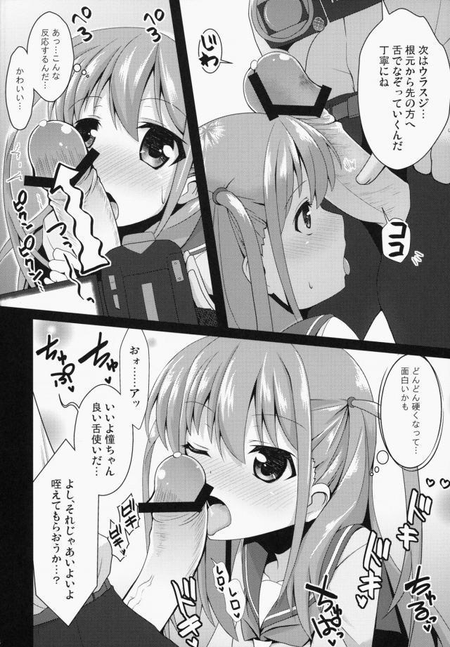 咲き エロマンガ・同人誌20013