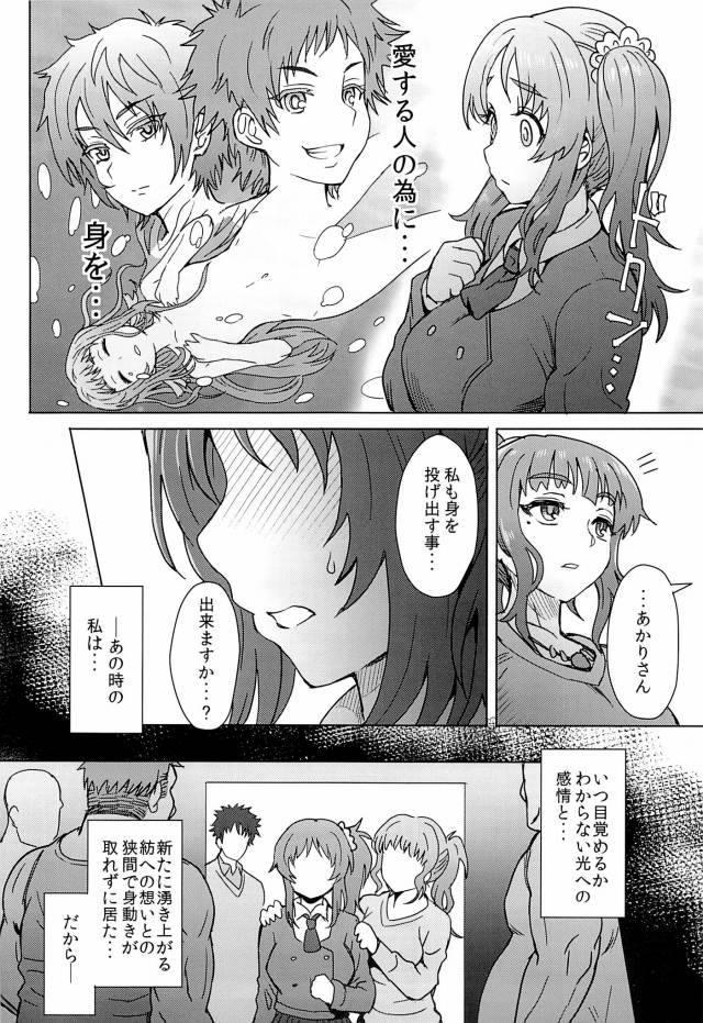 凪のあすから エロマンガ・同人誌11009