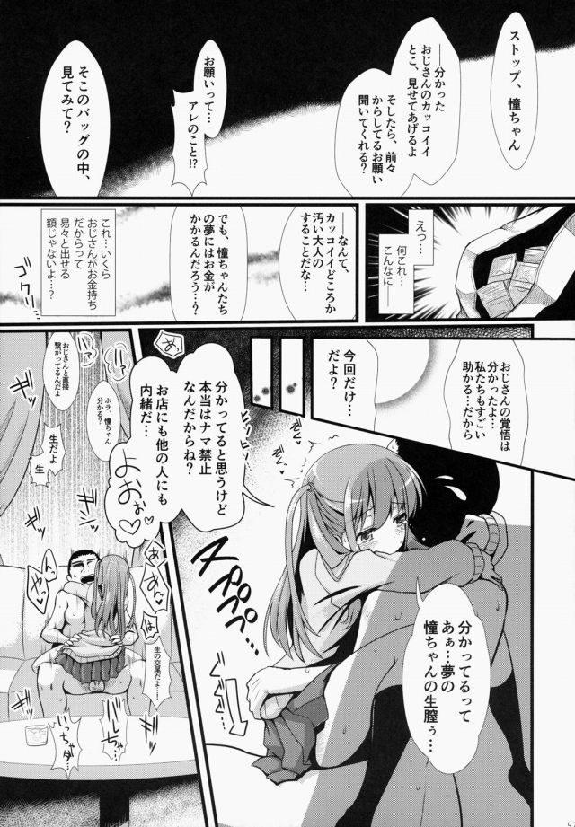 咲き エロマンガ・同人誌20056