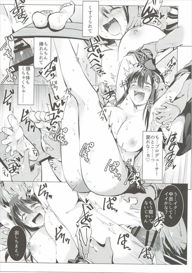 アイドルシリーズ エロマンガ・同人誌16020