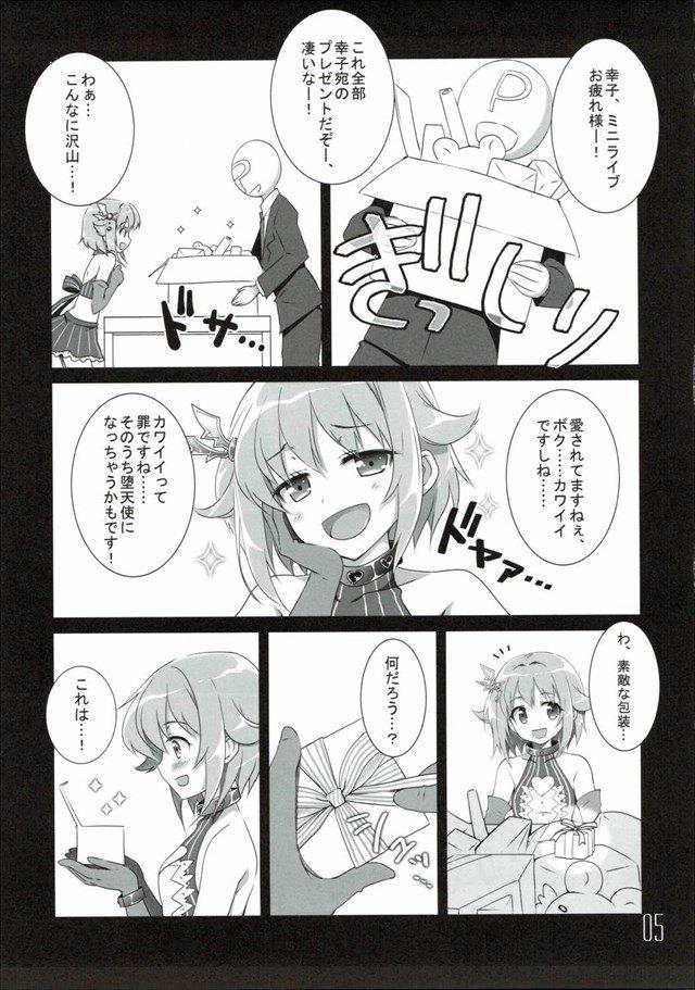 アイドルシリーズ エロマンガ・同人誌27003