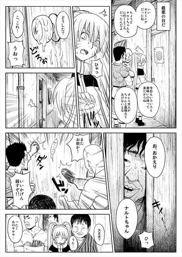 ナルト エロマンガ・同人誌10007
