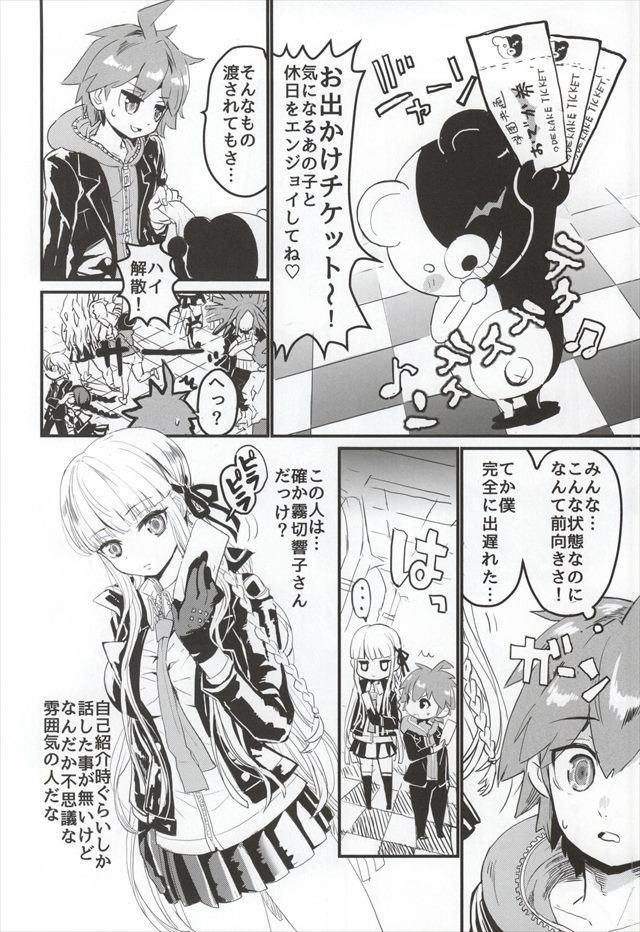 ダンガンロンパ エロマンガ・同人誌13003