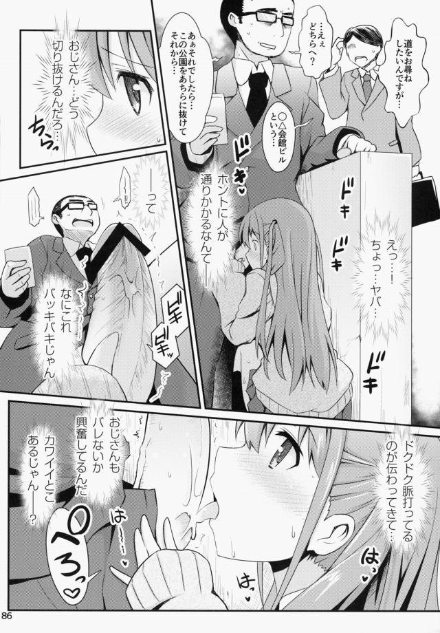咲き エロマンガ・同人誌20085
