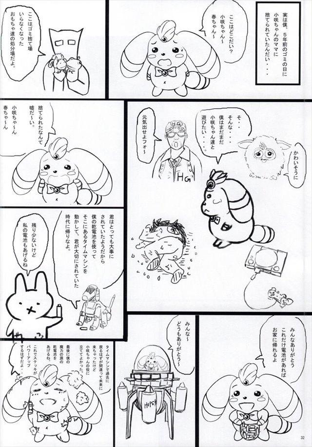ニセコイ エロマンガ・同人誌24030