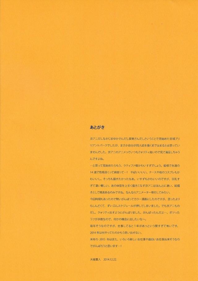 甘ブリ エロマンガ・同人誌33028