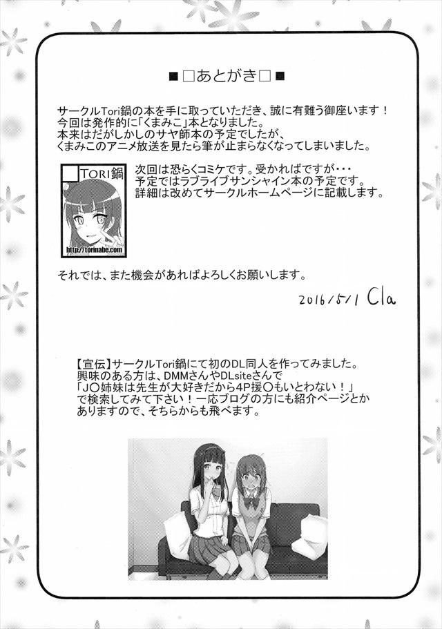 くまみこ エロマンガ・同人誌13019