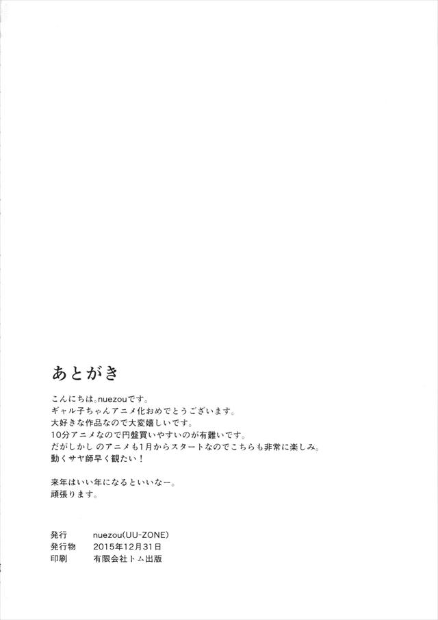 ギャル子 エロマンガ・同人誌32026