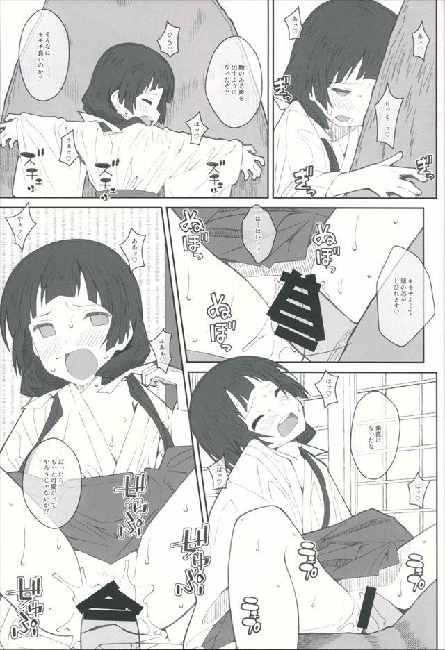 くまみこ エロマンガ・同人誌11016
