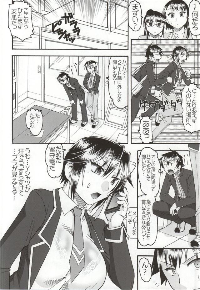 ニセコイ エロマンガ・同人誌30005