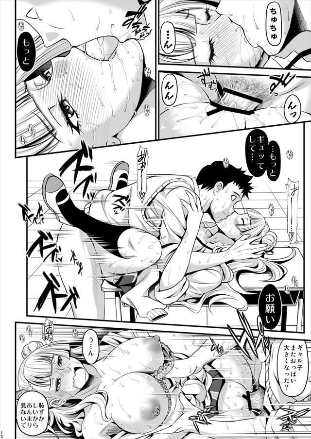 ギャル子 エロマンガ・同人誌30012