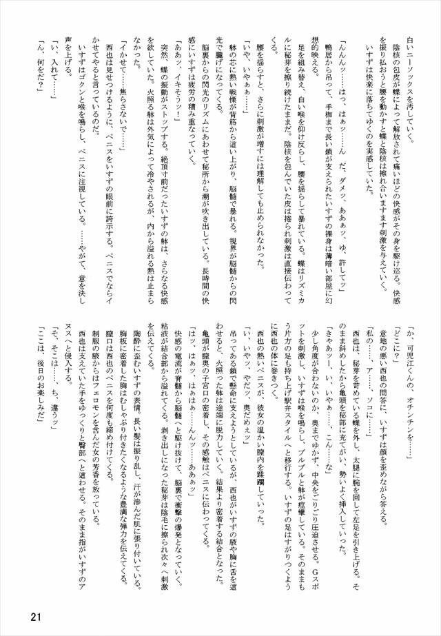 ガルパン エロマンガ・同人誌19023