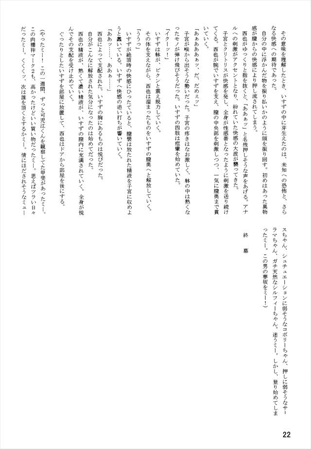 ガルパン エロマンガ・同人誌19024