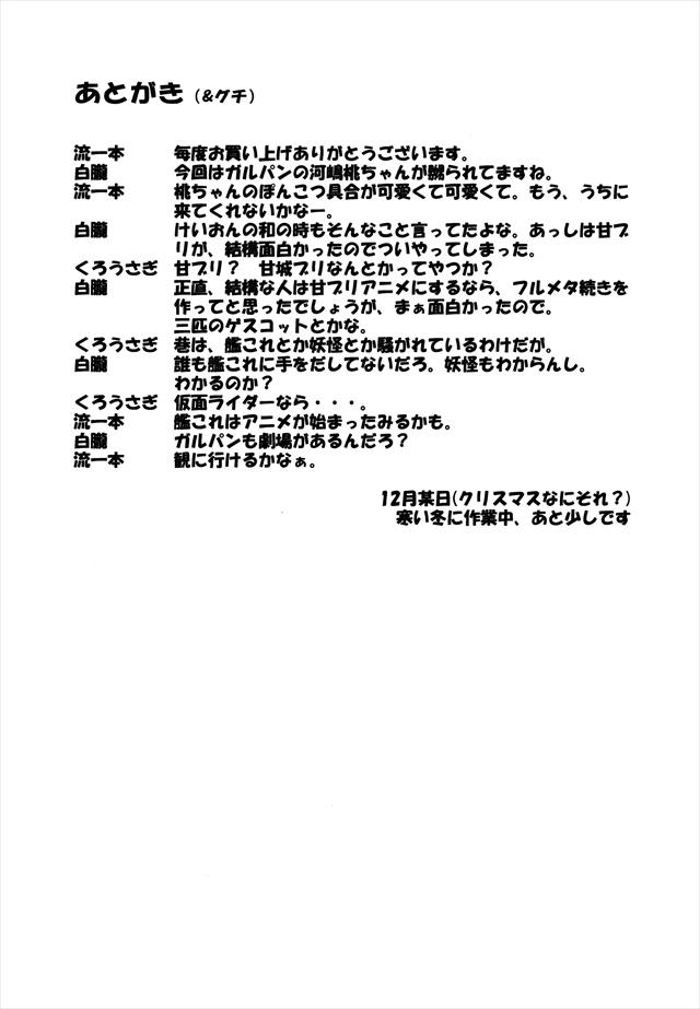 ガルパン エロマンガ・同人誌19025