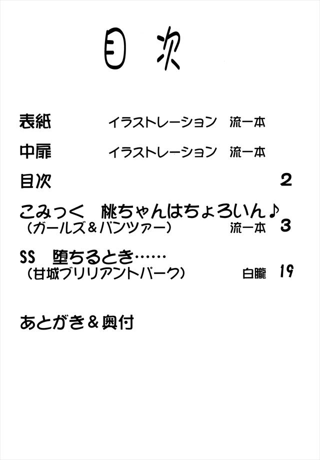 ガルパン エロマンガ・同人誌19004