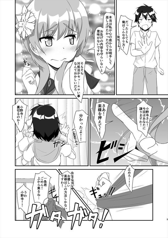 ニセコイ エロマンガ・同人誌33004