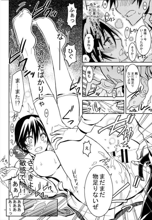 ニセコイ エロマンガ・同人誌34011