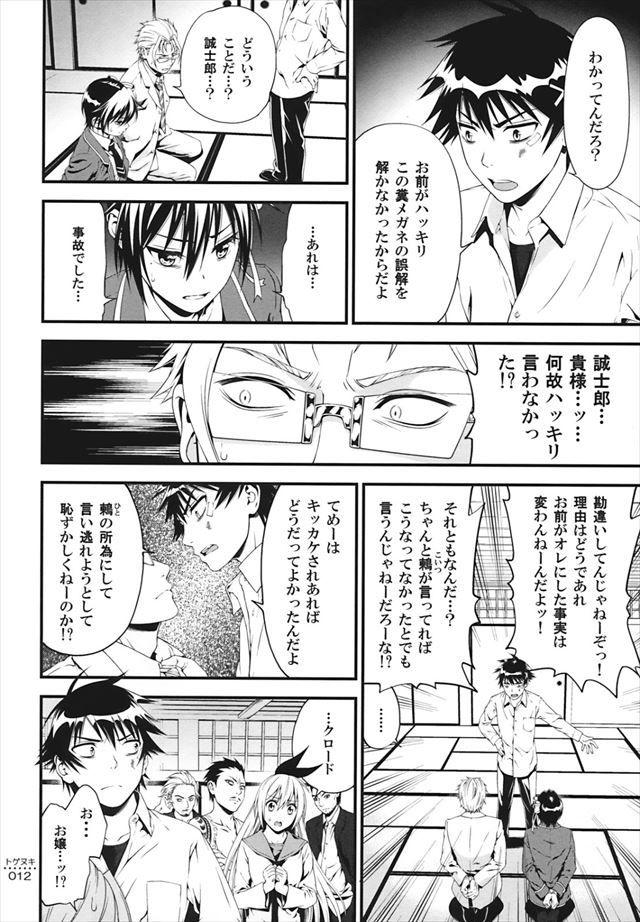 ニセコイ エロマンガ・同人誌35011