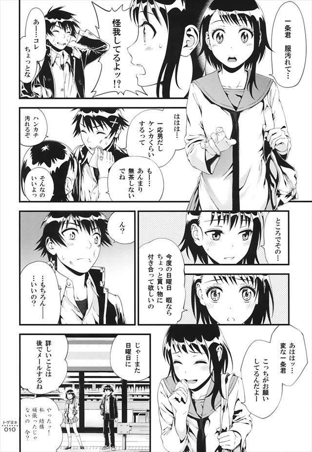 ニセコイ エロマンガ・同人誌35009