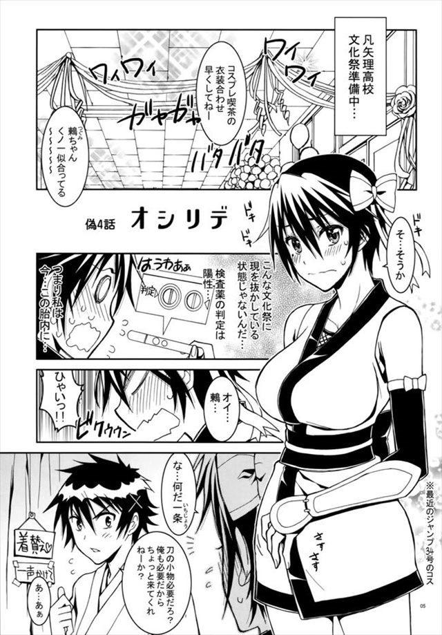 ニセコイ エロマンガ・同人誌34002