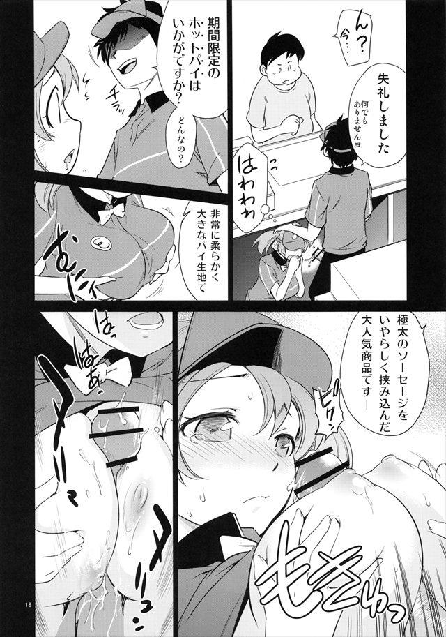 hatamachio1017
