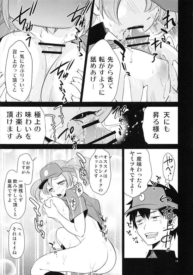 hatamachio1018