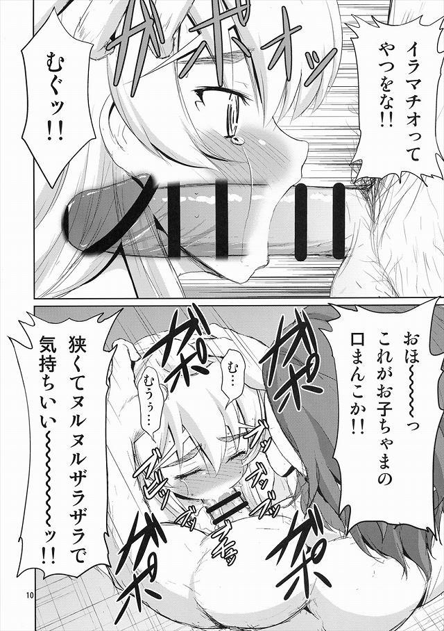 12hitsuchai2