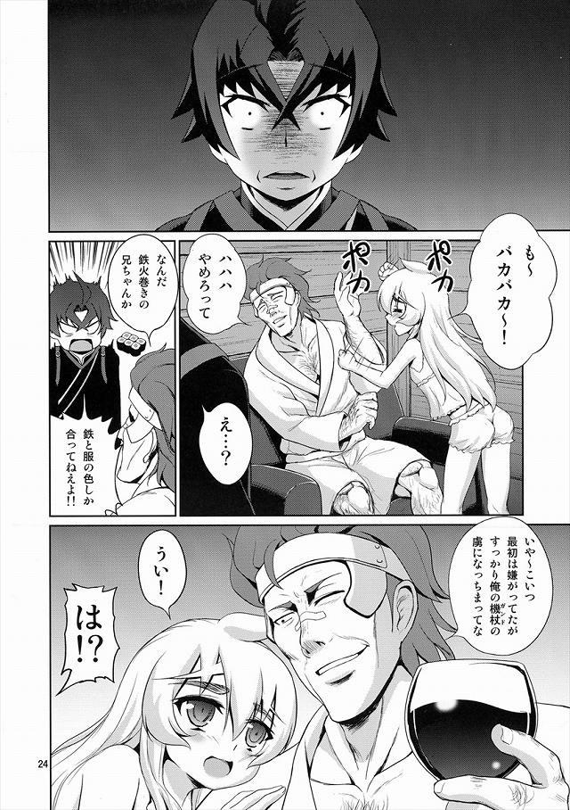 26hitsuchai2