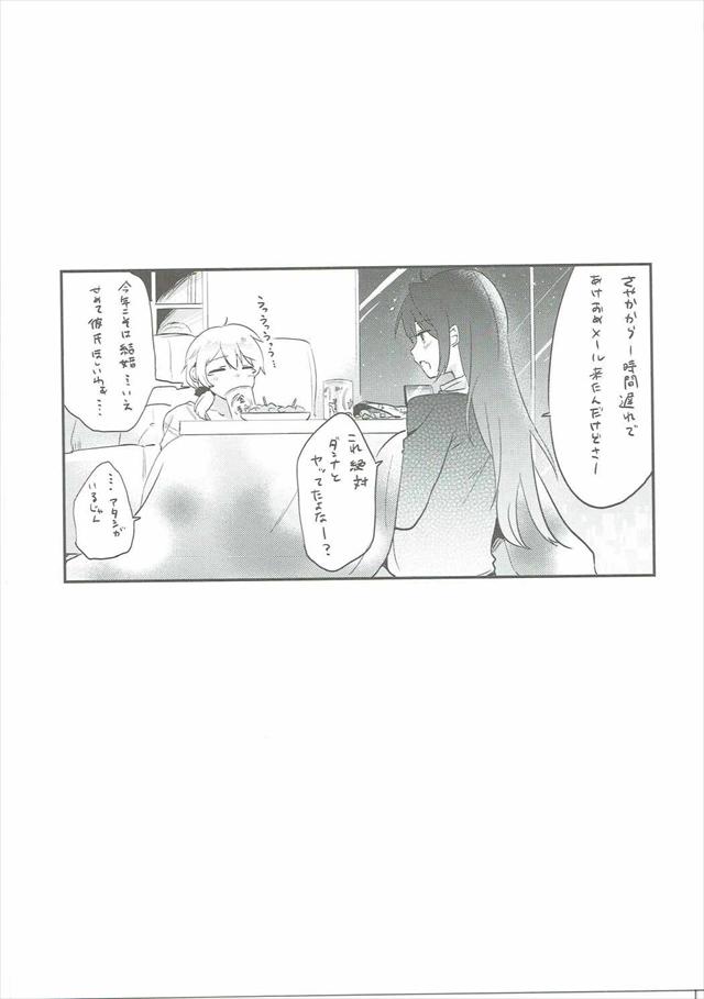 kamijosayakaero1028