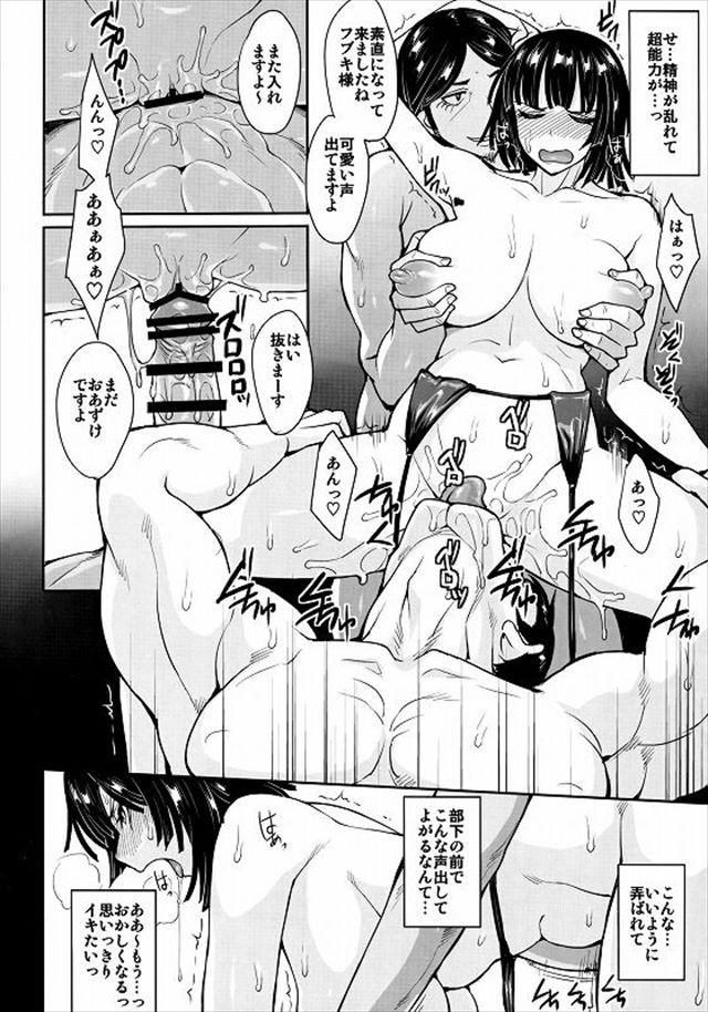 massageijirarefubuki1019