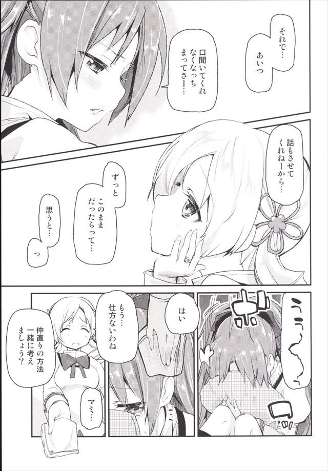 sakurasangatottemo006