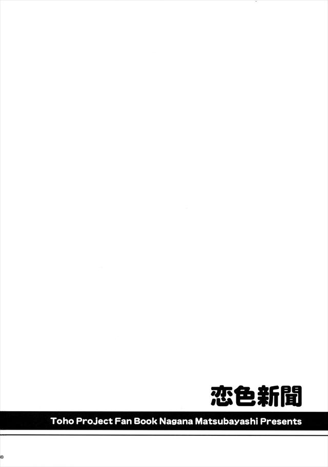koiiroshinbun027