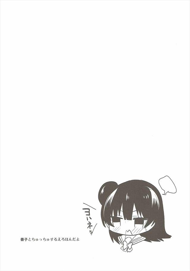 toroyohane1003