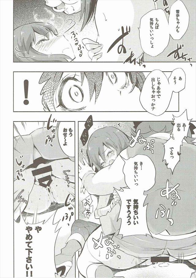 yukiketu1015