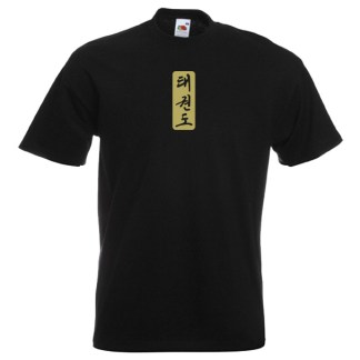 Taekwondo Symbols gold on black