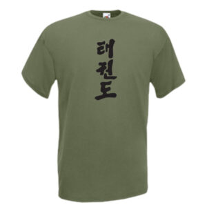 taekwondo symbols 62-black-on-olive-green-Tshirts