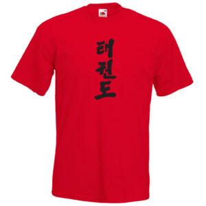 taekwondo symbols 62-black-on-red-Tshirts
